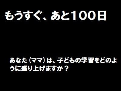 あと100日だよ、どうする?