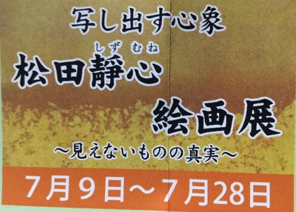展示会松田08