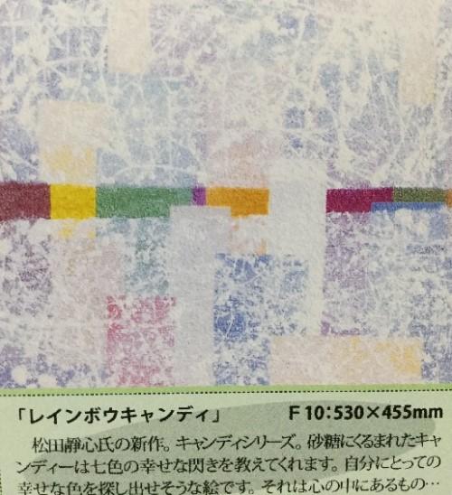 展示会松田09