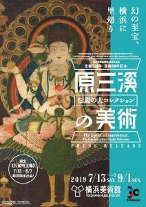 原三溪の美術 伝説の大コレクション-1