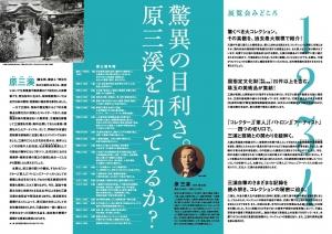 原三溪の美術 伝説の大コレクション-2
