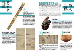 原三溪の美術 伝説の大コレクション-4