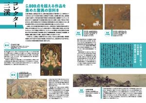 原三溪の美術 伝説の大コレクション-3