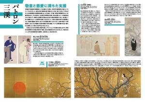 原三溪の美術 伝説の大コレクション-5
