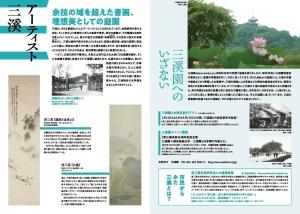 原三溪の美術 伝説の大コレクション-6