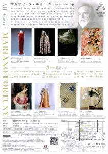 マリアノ・フォルチュニ 織りなすデザイン展-2