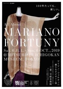マリアノ・フォルチュニ 織りなすデザイン展-1