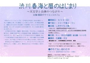 渋川春海と天文学カフェ画像