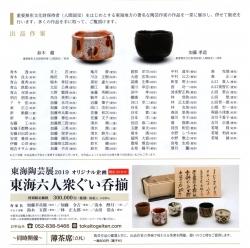 東海陶芸展2019裏