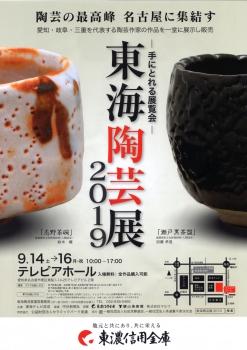 東海陶芸展2019表