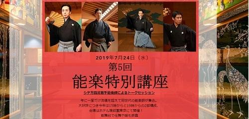 20190724_nouraku.jpg