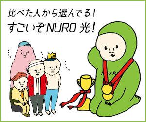 NURO 光 ご紹介特典kanripage_728x90