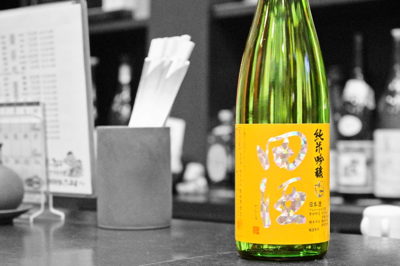 田酒純米吟醸白瓶火入れ20190702