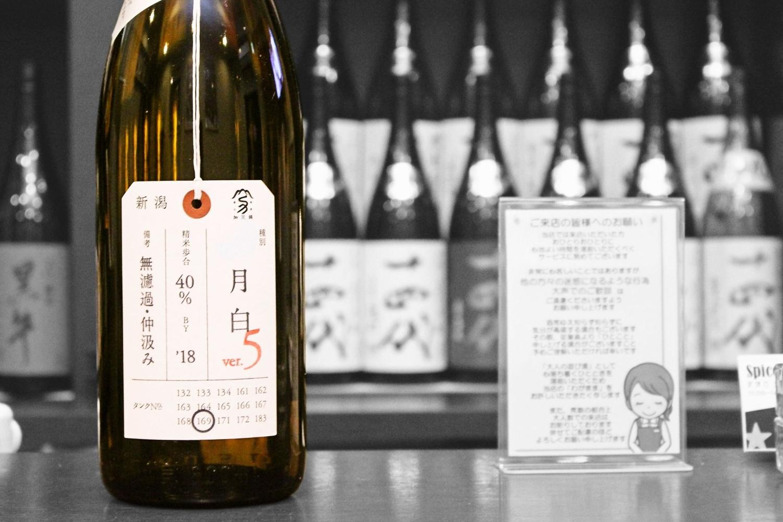 加茂錦荷札酒月白201908-1