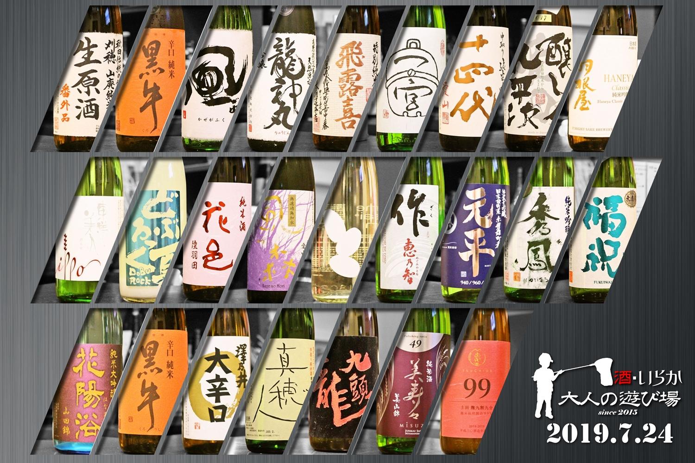 menu20190724.jpg