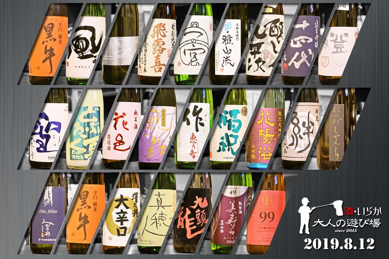 menu20190812.jpg