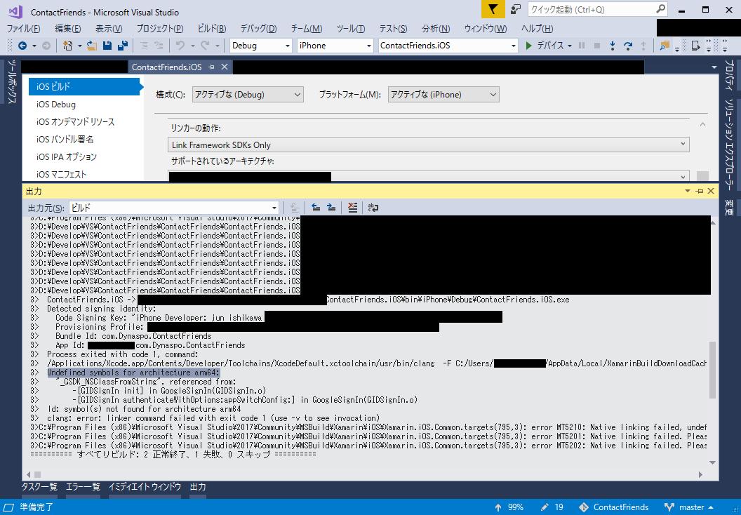xamarin_ios_native_linking_failed_01.png