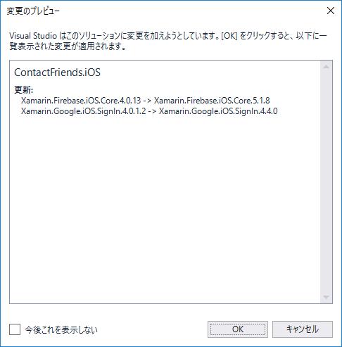 xamarin_ios_native_linking_failed_03.png