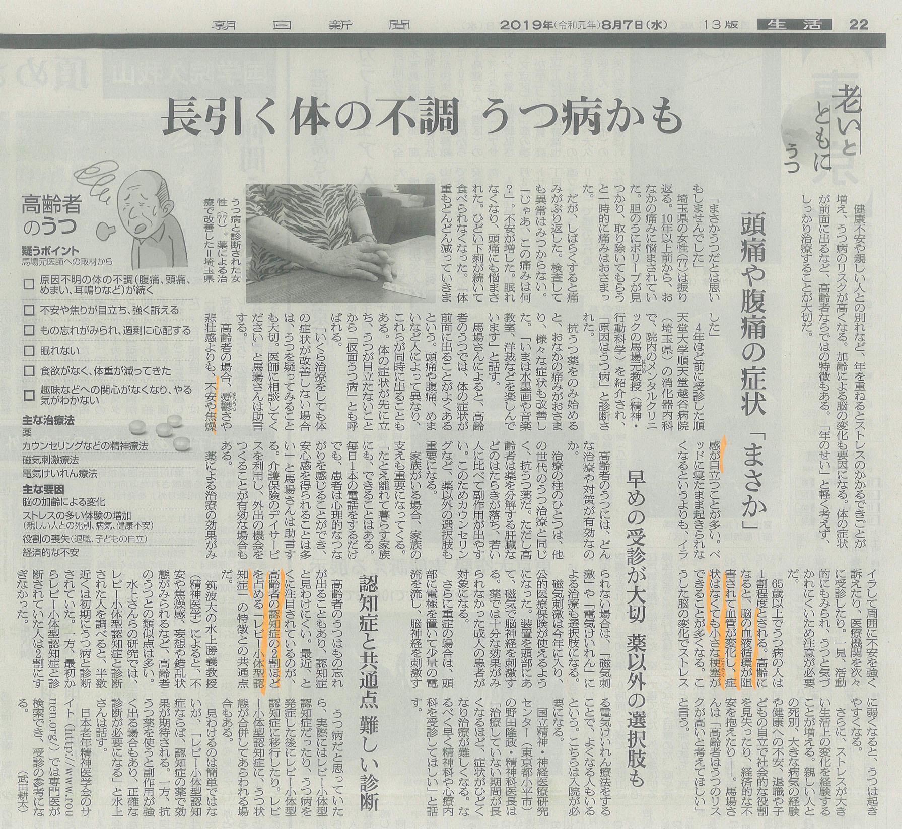 asahi190807.jpg