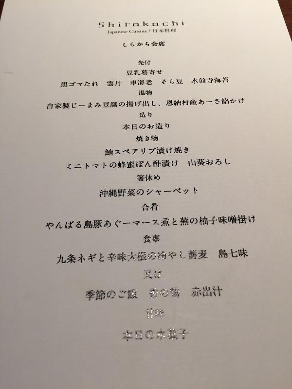 沖縄へ 007