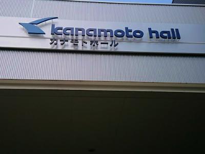 2019年8月カナモトホール