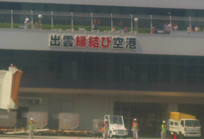 2019年夏出雲松江-crop