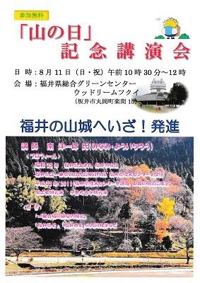 山の日記念講演会