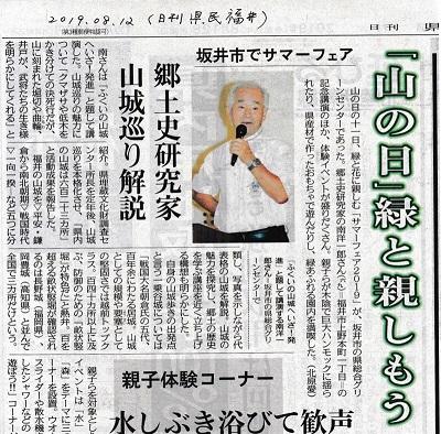 日刊県民福井「掲載記事」