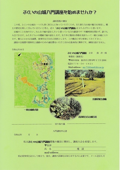 福井の山城入門講座チラシ