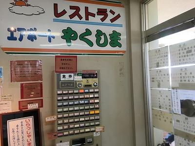 yakushima ap