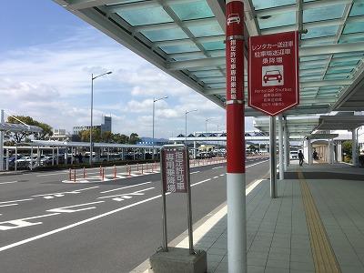 kagoshima ap