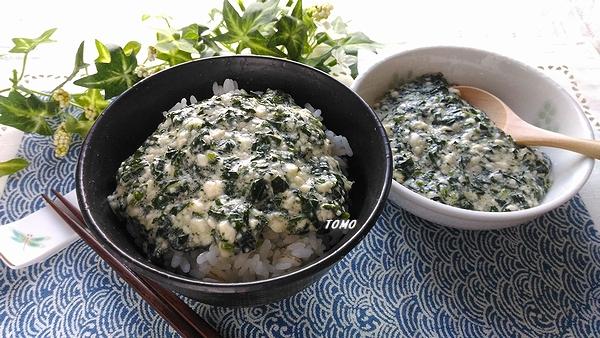 モロヘイヤとお豆腐のトロトロ和え