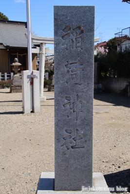 鎌倉稲荷神社(三郷市鷹野)2