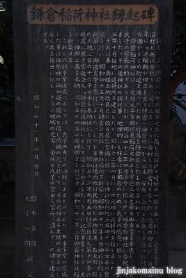 鎌倉稲荷神社(三郷市鷹野)5