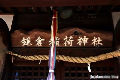 鎌倉稲荷神社(三郷市鷹野)9