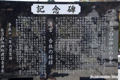 長沼白山神社(三郷市鷹野)5