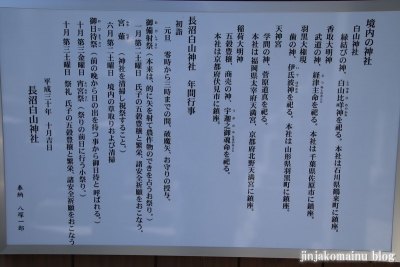 長沼白山神社(三郷市鷹野)8