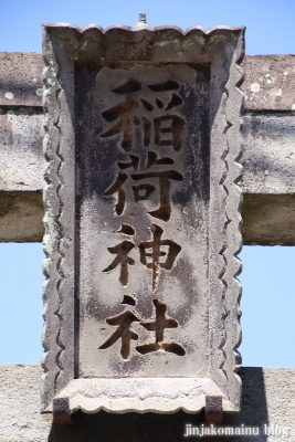 三九稲荷神社(三郷市栄)3