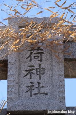 新和稲荷神社(三郷市新和3