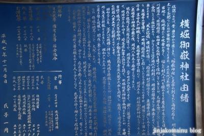 横堀御嶽神社(三郷市新和)9