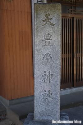 天豊受神社(三郷市鷹野)2