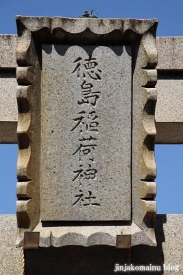 徳島稲荷神社(三郷市鷹野)3