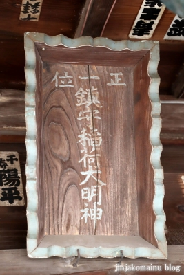 下新田稲荷神社(三郷市高州)9