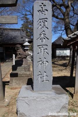 高須香取神社(三郷市高州)2