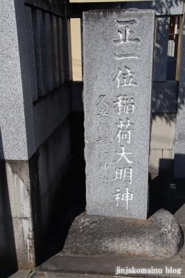 久兵衛稲荷神社(三郷市高州)2