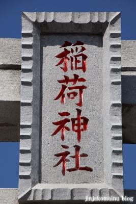 久兵衛稲荷神社(三郷市高州)4