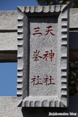 久兵衛稲荷神社(三郷市高州)15