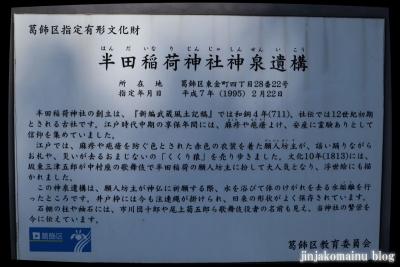 半田稲荷神社(葛飾区東金町33