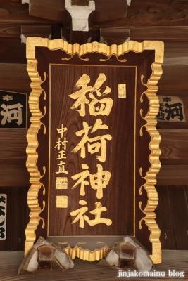 半田稲荷神社(葛飾区東金町8