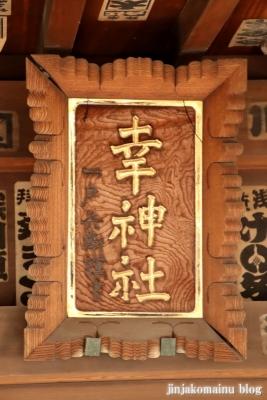 幸神社(文京区関口)8